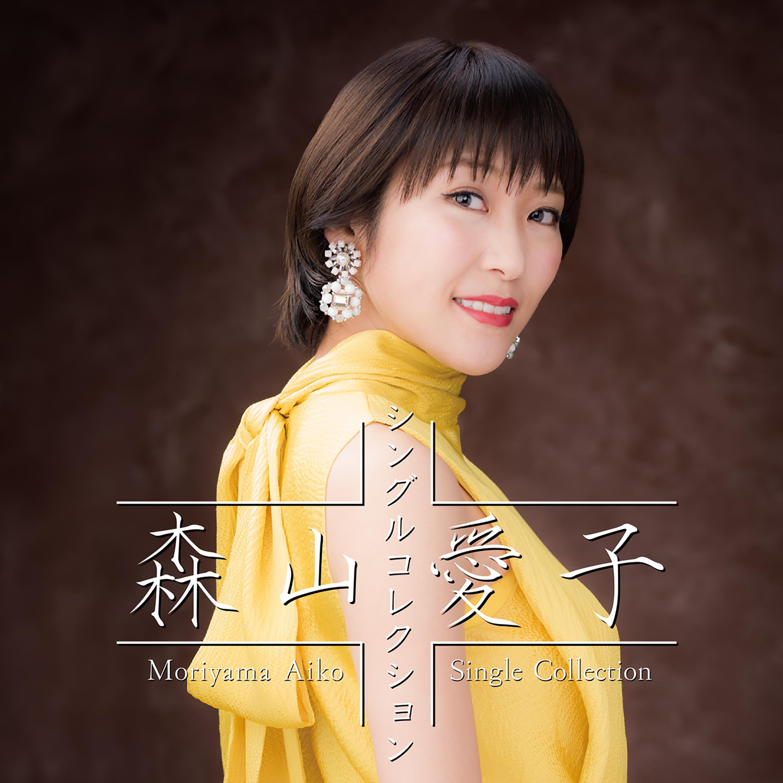 森山 愛子 ブログ